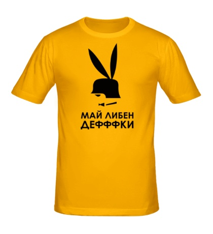 Мужская футболка Май либен дефки