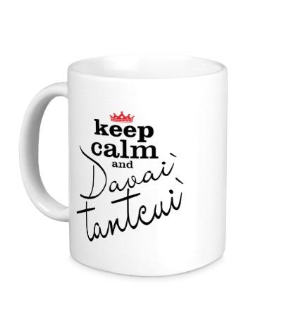 Керамическая кружка Keep Calm & Davai Tantcui