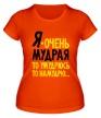 Женская футболка «Я очень мудрая» - Фото 1