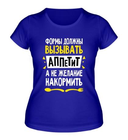 Женская футболка Формы вызывающие аппетит