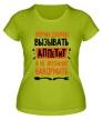 Женская футболка «Формы вызывающие аппетит» - Фото 1