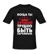 Мужская футболка Когда ты лучший