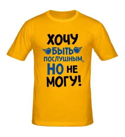 Мужская футболка Хочу быть послушным