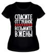 Женская футболка «Возьмите в жены» - Фото 1