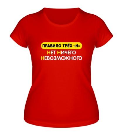 Женская футболка Нет Ничего Невозможного