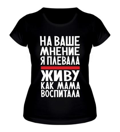 Женская футболка «На ваше мнение»