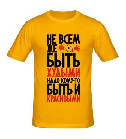 Мужская футболка Не всем же быть худыми