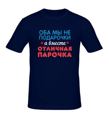 Мужская футболка Отличная парочка