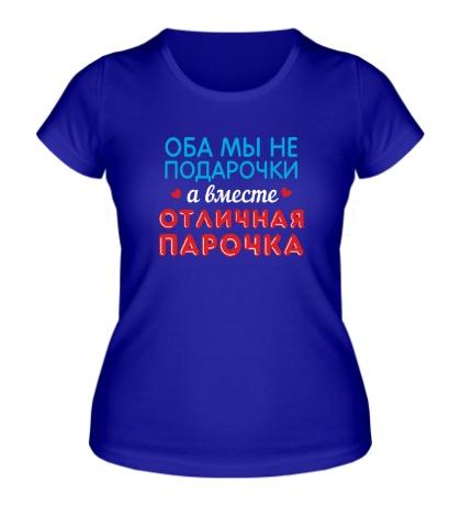 Женская футболка Отличная парочка