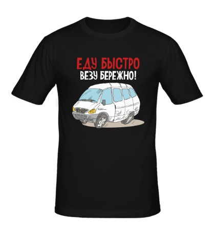 Мужская футболка Еду быстро, везу бережно