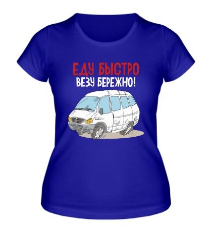 Женская футболка Еду быстро, везу бережно