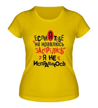 Женская футболка Я не исправлюсь