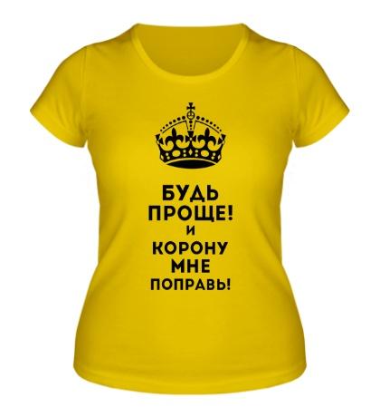 Женская футболка Будь проще, поправь корону
