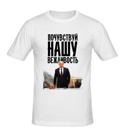 Мужская футболка Почувствуй нашу вежливость