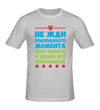 Мужская футболка Не жди момента