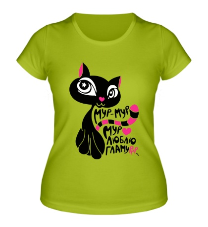 Женская футболка Мур-мур-мур люблю гламур