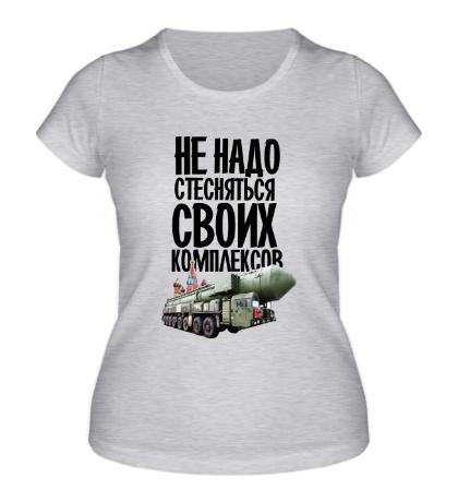Женская футболка Не надо стесняться