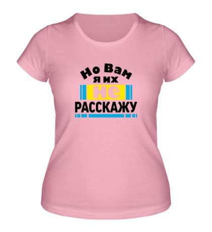 Женская футболка Не расскажу