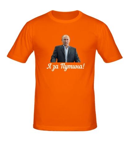 Мужская футболка Я за Путина!