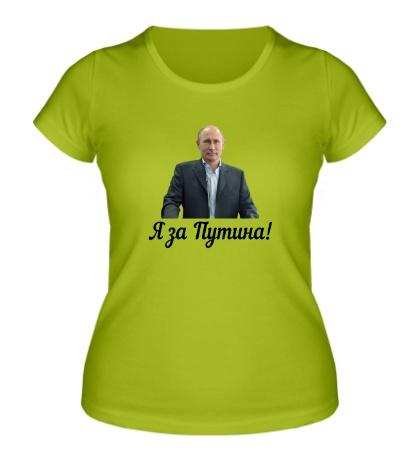 Женская футболка Я за Путина!