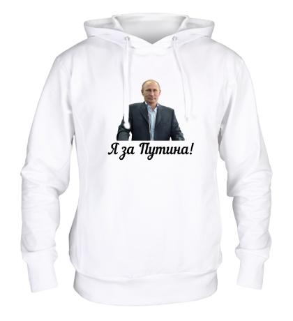 Толстовка с капюшоном Я за Путина!