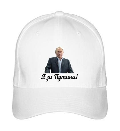 Бейсболка Я за Путина!
