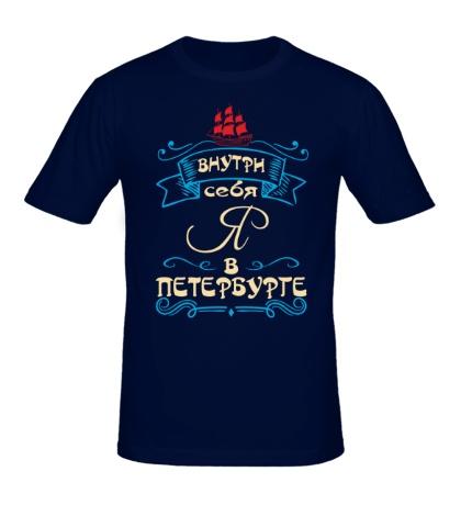 Мужская футболка Я в Петербурге