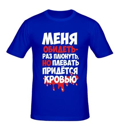 Мужская футболка Меня обидеть раз плюнуть