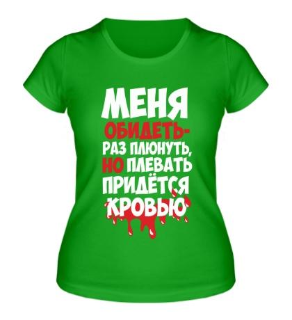Женская футболка Меня обидеть раз плюнуть