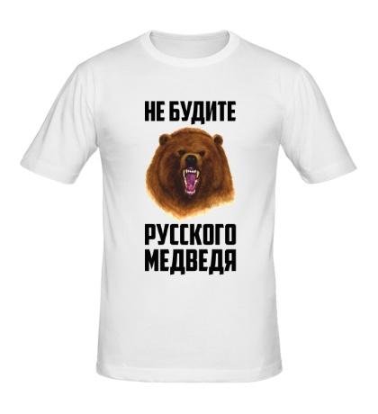 Мужская футболка Не будите русского медведя
