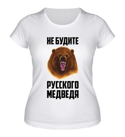 Женская футболка Не будите русского медведя