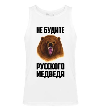 Мужская майка Не будите русского медведя