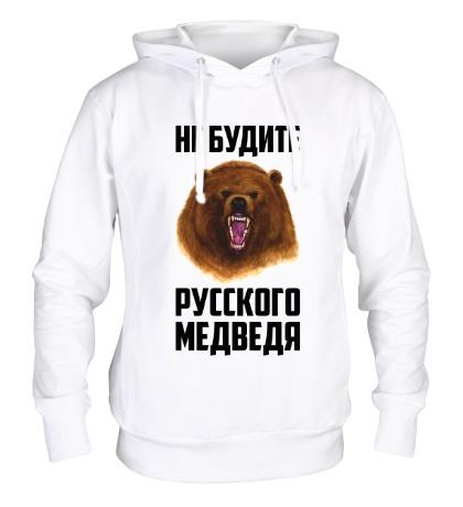 Толстовка с капюшоном Не будите русского медведя