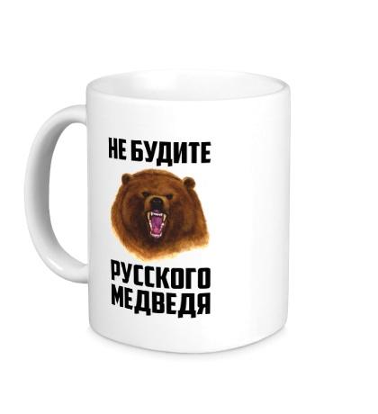 Керамическая кружка Не будите русского медведя