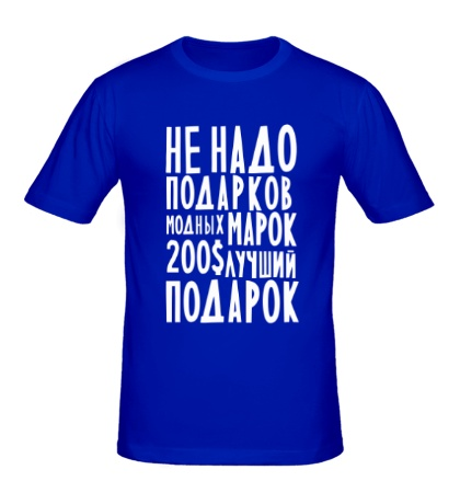 Мужская футболка Не надо подарков
