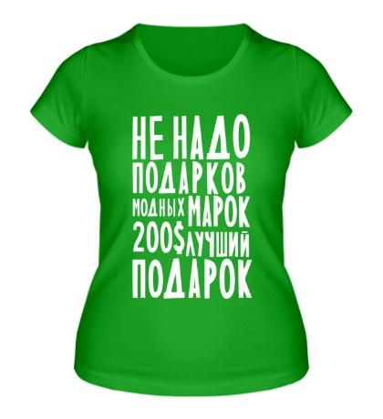 Женская футболка «Не надо подарков»