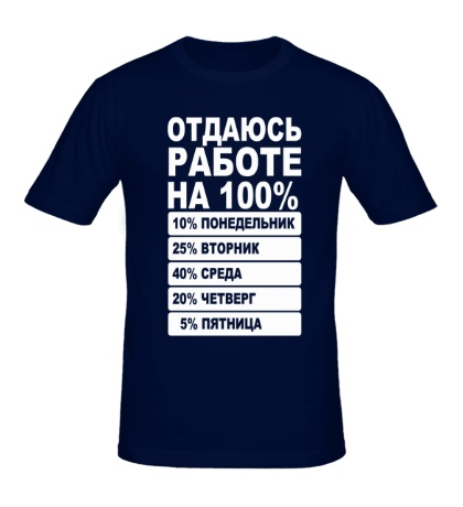 Мужская футболка Отдаюсь работе