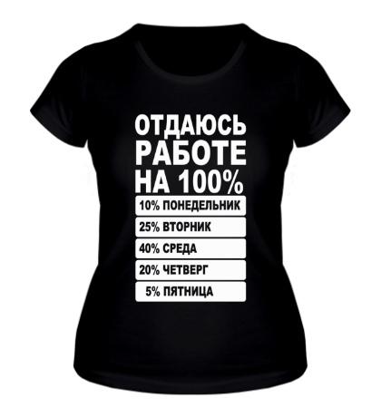 Женская футболка Отдаюсь работе