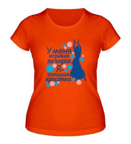 Женская футболка Изящная красотка