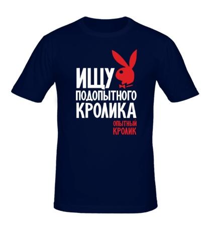 Мужская футболка «Ищу подопытного кролика»