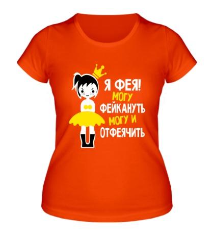 Женская футболка Непростая фея
