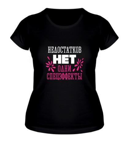 Женская футболка Одни спецэффекты