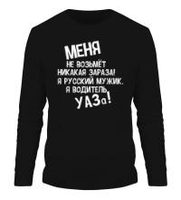 Мужской лонгслив Я водитель УАЗа