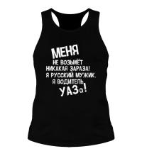 Мужская борцовка Я водитель УАЗа
