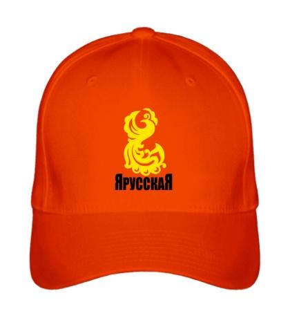 Бейсболка Я русская
