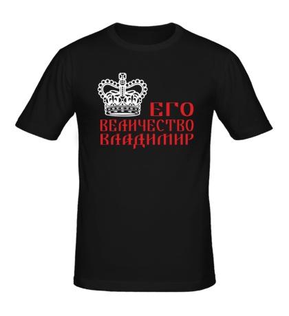 Мужская футболка Величество Владимир