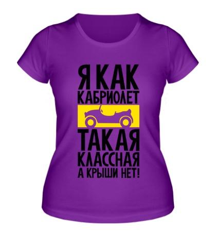 Женская футболка «Я как кабриолет»