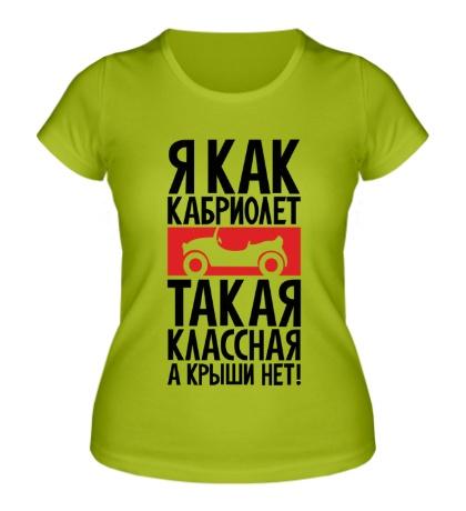 Женская футболка Я как кабриолет