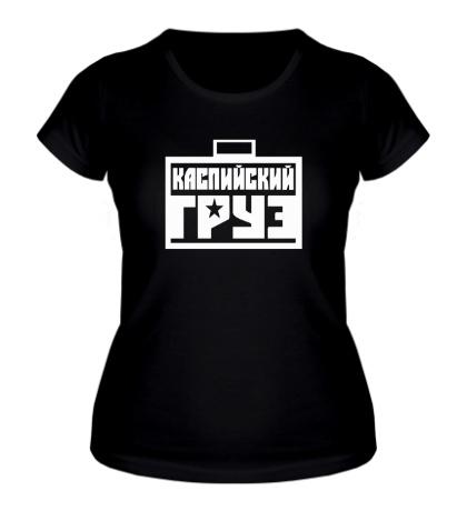 Женская футболка Каспийский Груз