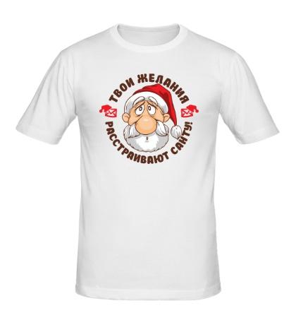 Мужская футболка Желания расстраивают Санту